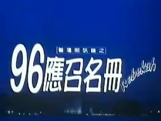 Hong Kong Old Movie 9 Free Asian Porn Video 6e Xhamster
